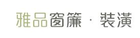 台中窗簾logo